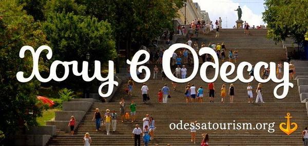 Хочу в Одессу. 28-30.06.2014