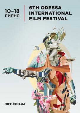 Постер ОМКФ-2015