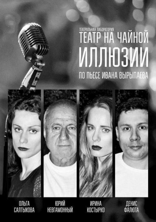 Иллюзии. Режиссер Александр Онищенко.